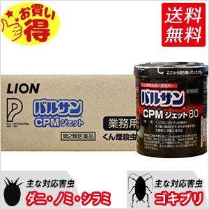 ゴキブリ駆除 ダニ トコジラミ退治 バルサンCPMジェット80 80g×15個 【第2類医薬品】