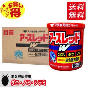ゴキブリ駆除 くん煙剤 アースレッドW 30g×20個 18~24畳用 【第2類医薬品】