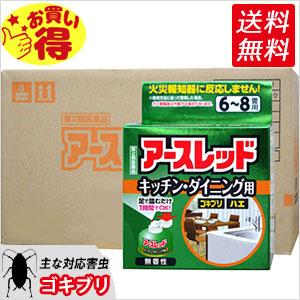 ゴキブリ ハエ駆除 アースレッド キッチン・ダイニング用 6~8畳用 100mL 【第2類医薬品】