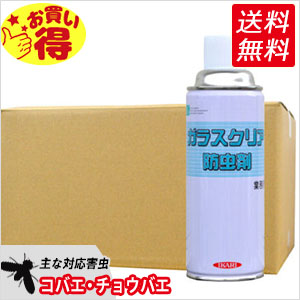 窓ガラス専用殺虫剤 ガラスクリア防虫剤420ml×24本 コバエ・ユスリカ・カメムシを寄せ付けない