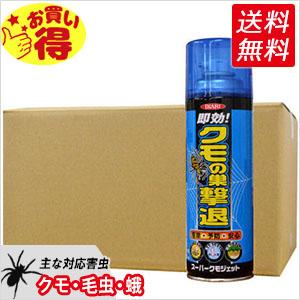 セアカゴケグモ駆除用スプレー スーパークモジェット 480ml×24本 蜘蛛駆除 くもの巣を張らせない!