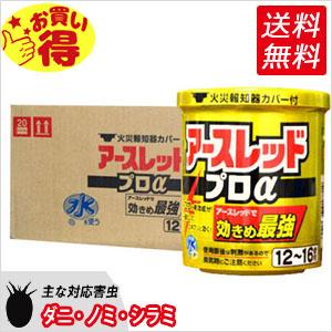 ゴキブリ、ノミ、ダニ駆除 アースレッドプロα 20g 12~16畳用 【第2類医薬品】