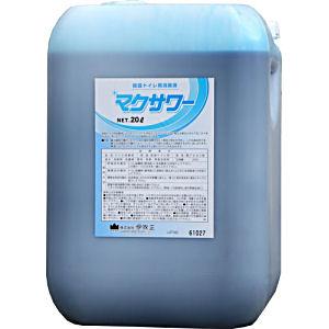 仮設トイレ用消臭剤マクサワー20リットル 【送料無料】