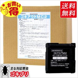 プロ用 ゴキブリ毒餌剤 業務用ゴキアウトMC2 1.5g×6錠×50シート【送料無料】チャバネゴキブリ対策