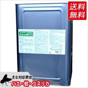 デング熱対策 蚊 ハエ駆除 バイヒットDV乳剤 18L 【第2類医薬品】