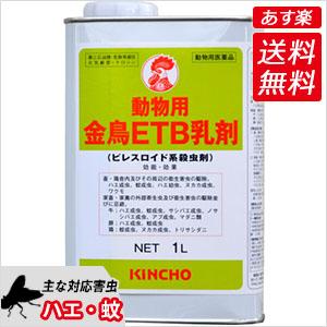 牛・豚・鶏に直接噴霧できる殺虫剤 動物用金鳥ETB乳剤 1L【動物用医薬品】