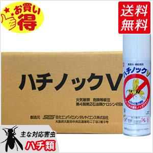 スズメバチの巣退治 ハチノックV 480ml×24本 蜂の巣駆除 殺虫スプレー 超速効性 アシナガバチ 雀蜂対策【送料無料】