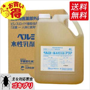 ベルミトール水性乳剤アクア 4L×2本 チャバネゴキブリ ハエ 蚊 ダニ ツツガムシ駆除【送料無料】