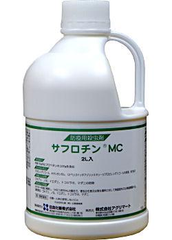 チャバネゴキブリ駆除 サフロチンMC 2L 噴霧用 液体殺虫剤 【第2類医薬品】