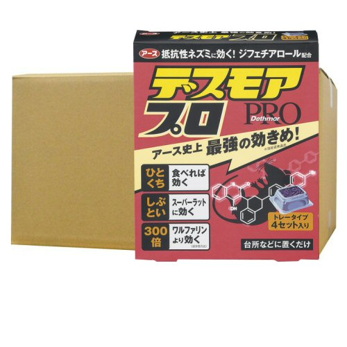 抵抗性ネズミ駆除用殺鼠剤 デスモアプロ(トレータイプ15g×4入)×20個 スーパーラット対策に!