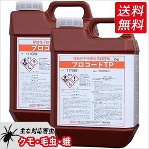 クモの巣を張らせないプロコートTP 2kg×2 蜘蛛 クモ駆除 セアカゴケグモ駆除にも【送料無料】