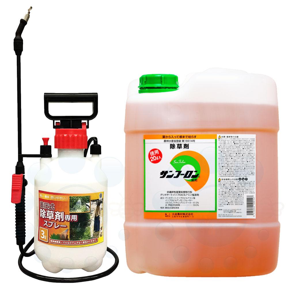 【サンフーロン液剤 20L+噴霧器セット】グリホサート【送料無料】