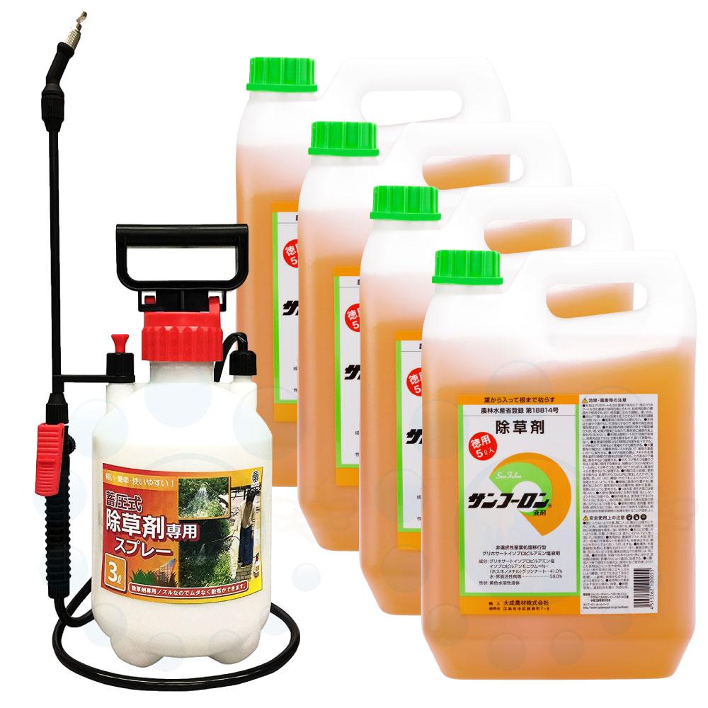 【サンフーロン液剤 5L×4本+噴霧器セット】グリホサート【送料無料】