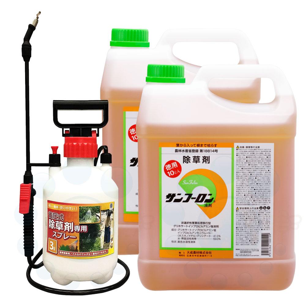 【サンフーロン液剤 10L×2本+噴霧器セット】グリホサート【送料無料】