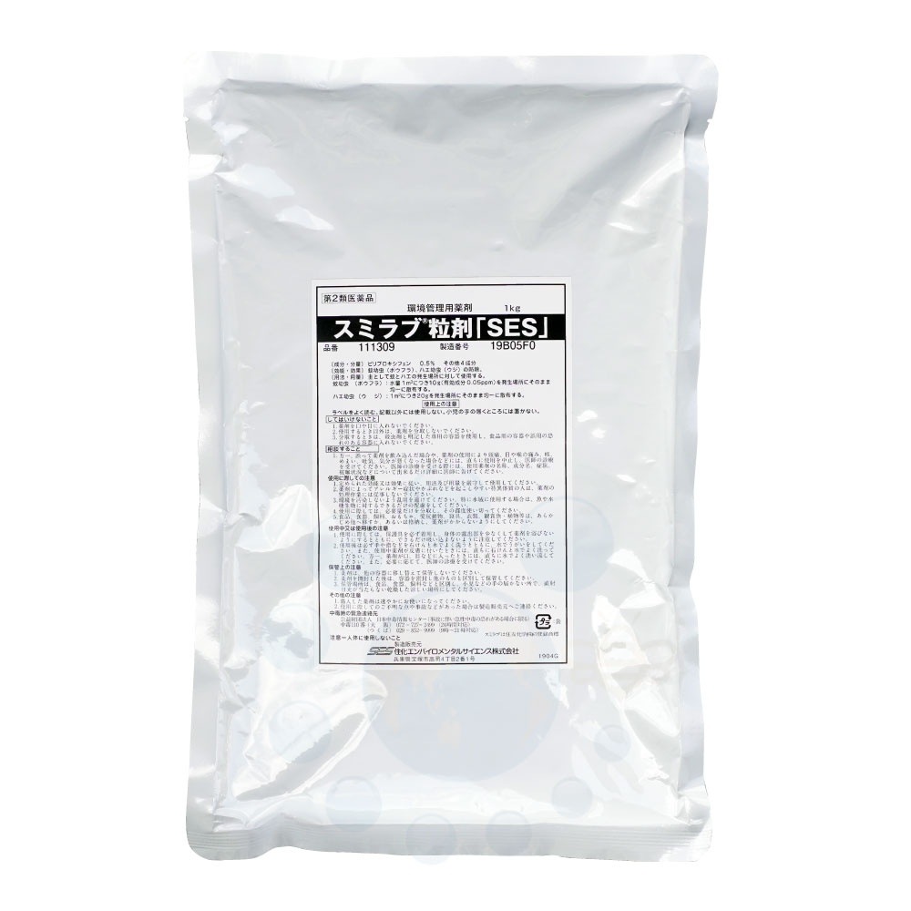 伝染病媒介蚊対策 スミラブ粒剤 1kg 【第2類医薬品】ボウフラ駆除 ハエ カ 対策 デング熱予防