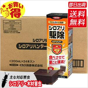 白蟻駆除 シロアリハンター 6個入×24箱/ケース シロアリ[白蟻]駆除用殺虫剤!