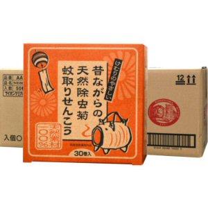 蚊駆除 蚊取り線香 昔ながらの天然除虫菊蚊取りせんこう 30巻×20箱 線香立て付 医薬部外品