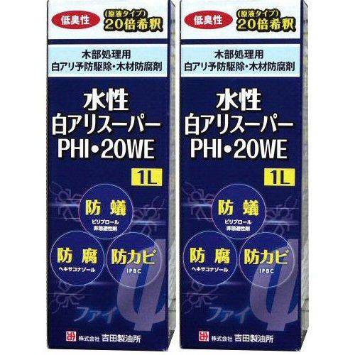 シロアリ対策 水性白アリスーパーPHI・20WE 1L×2本 白蟻防除 木部処理剤【北海道・沖縄・離島配送不可】
