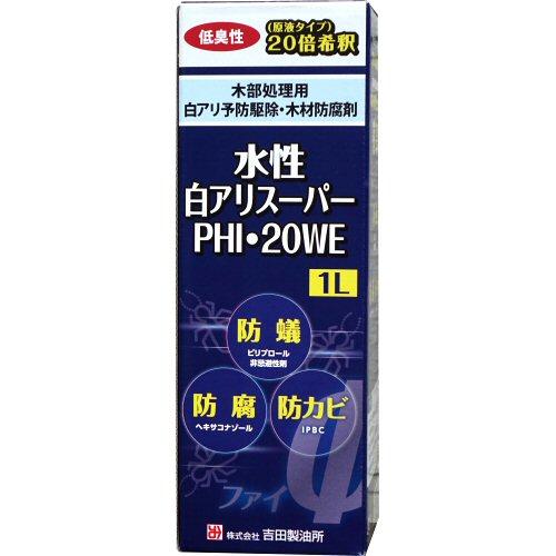シロアリ対策 水性白アリスーパーPHI・20WE 1L 白蟻防除 木部処理剤