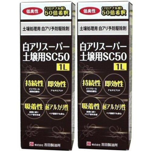 白蟻防除剤 白アリスーパー土壌用SC50 1L×2本 シロアリ駆除 白あり予防 土壌処理剤