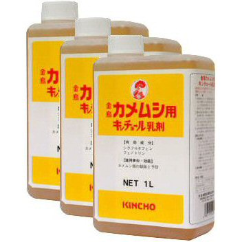 カメムシ用キンチョール乳剤 1L×3本 カメムシ侵入防止 噴霧用乳剤 業務用 【送料無料】