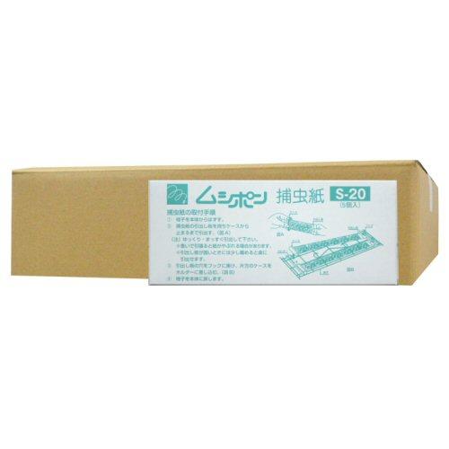 ムシポン捕虫紙S-20 5個入×20箱 安全無害、壁掛け捕虫器の交換用ムシポン捕虫紙