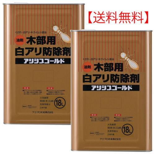 アリシスゴールド オレンジ 18L×2本 木部用 白アリ防除剤 [木材用総合保存剤] 【送料無料】