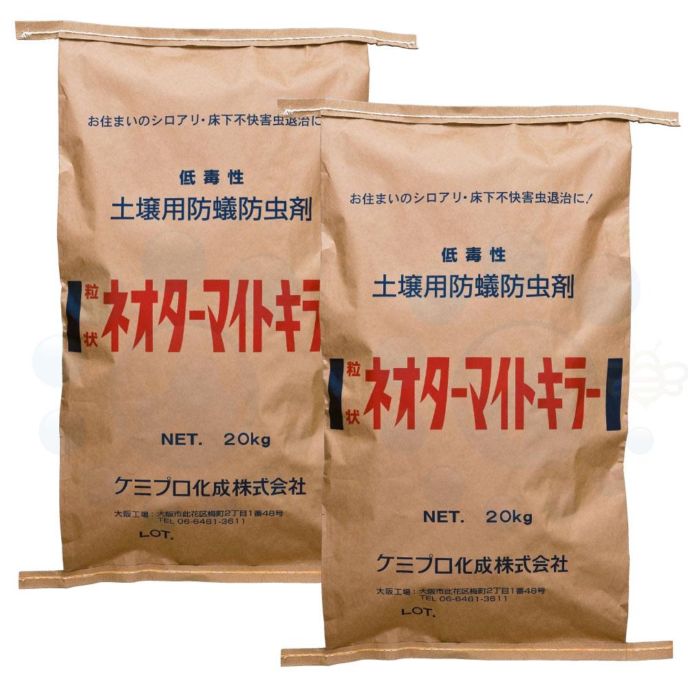 シロアリ防除 土壌処理 粒状ネオターマイトキラー20kg×2袋 白蟻防除【送料無料】【北海道・沖縄・離島配送不可】