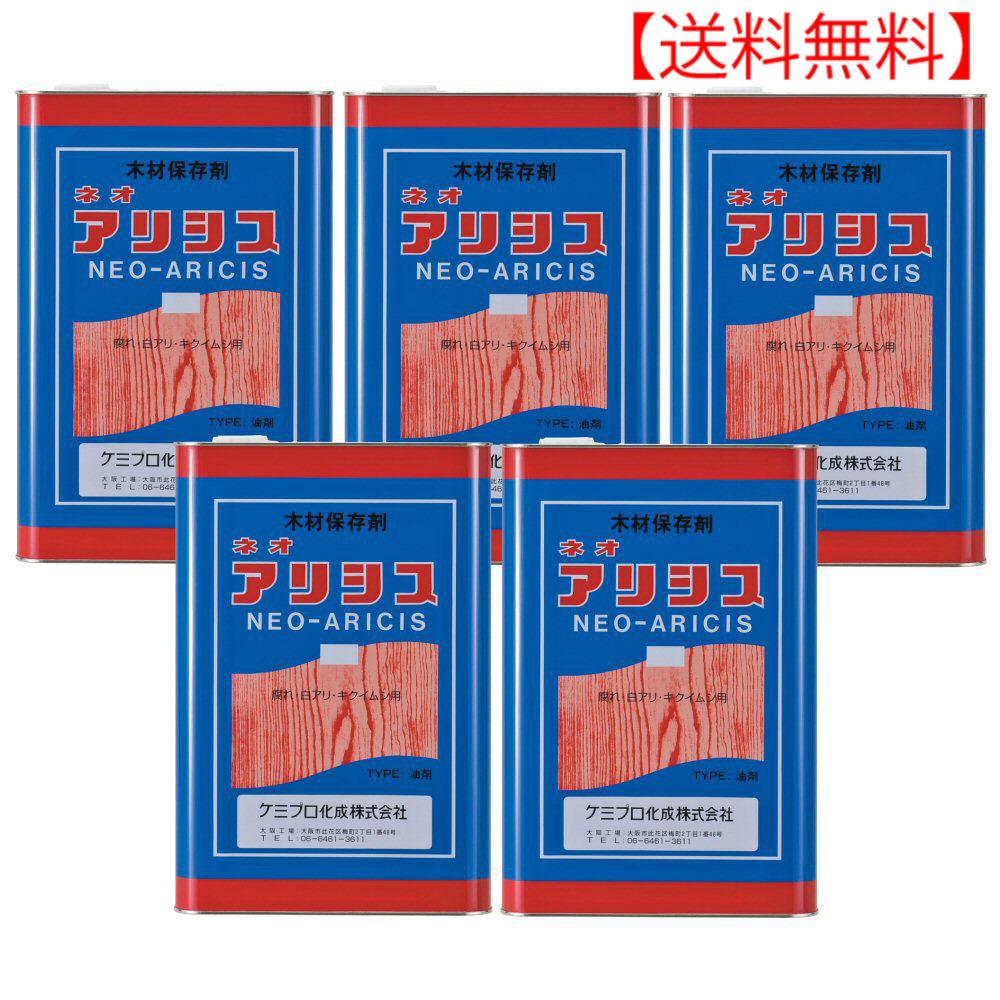 シロアリ駆除 防除 ネオアリシス オレンジ 18L×5本 木材保存剤 白蟻対策