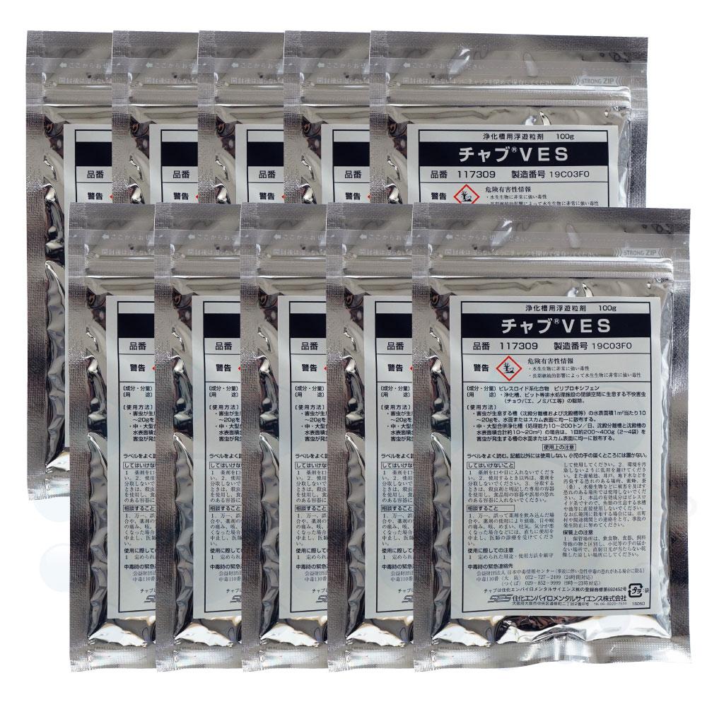 浄化槽 チョウバエ ノミバエ ユスリカ駆除 チャブVES粒剤 100g×10袋 幼虫対策 発生源対策