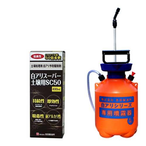 白アリスーパー土壌用SC50 400ml +4L専用噴霧器セット