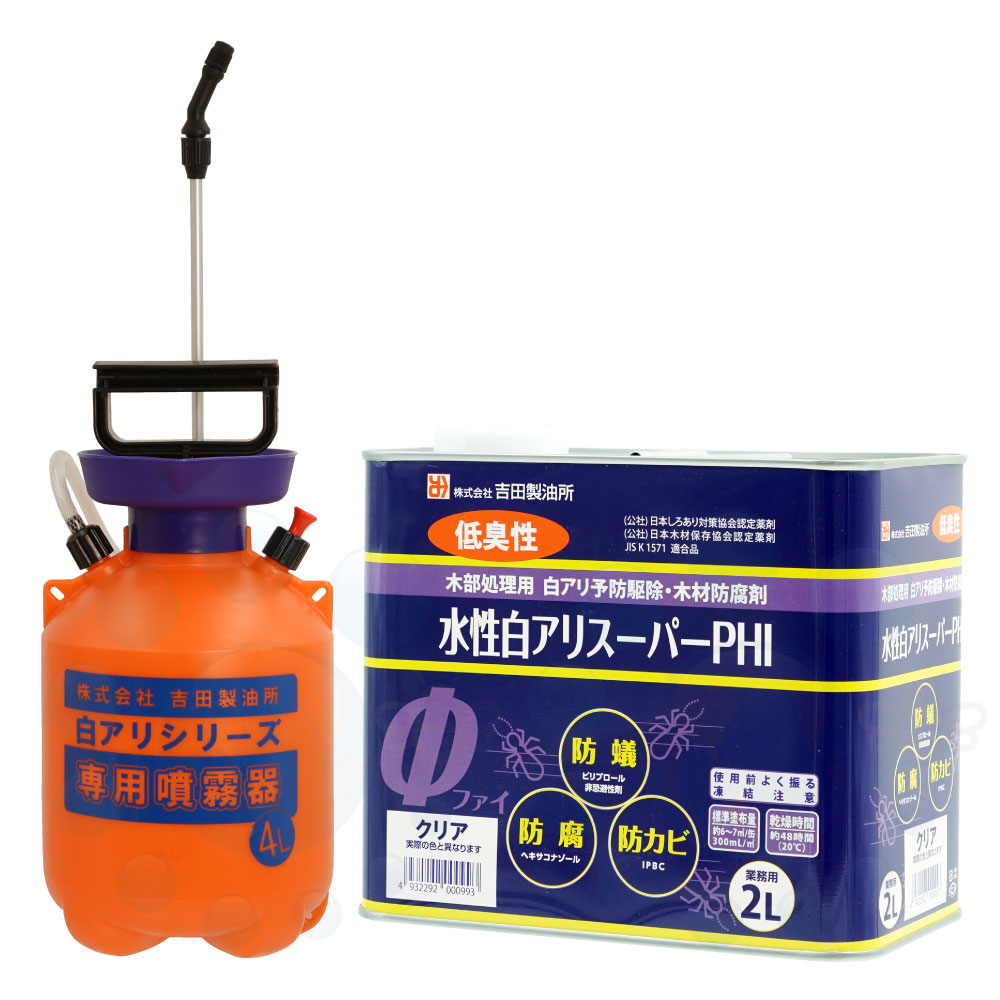 水性白アリスーパーPHI 希釈済み 2L クリア+4L専用噴霧器セット
