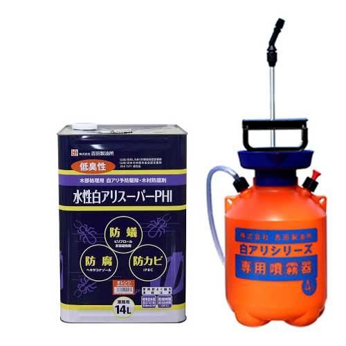 水性白アリスーパーPHI 希釈済み 14L オレンジ+4L専用噴霧器セット