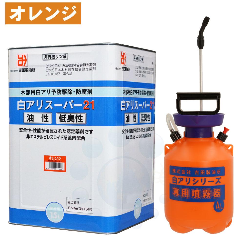 白アリスーパー21低臭性 15L オレンジ着色タイプ+4L専用噴霧器セット