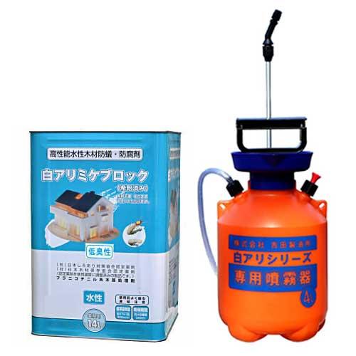 白アリミケブロック希釈済み 14L オレンジ着色タイプ+4L専用噴霧器セット