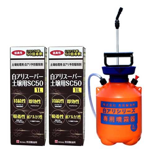 白アリスーパー土壌用SC50 1L×2本+4L専用噴霧器セット