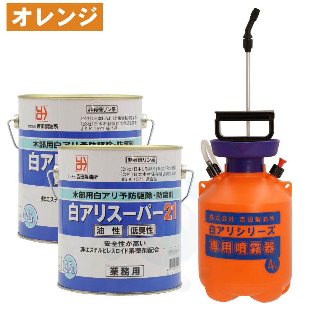 白アリスーパー21低臭性 2.5L×2缶 オレンジ着色タイプ+4L専用噴霧器セット