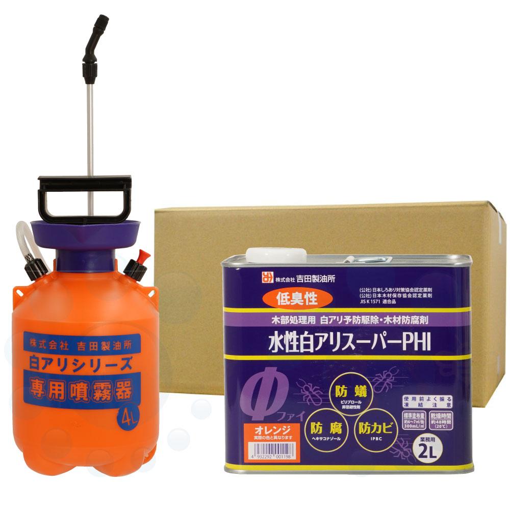 水性白アリスーパーPHI 希釈済み 2L×3缶 オレンジ+4L専用噴霧器セット