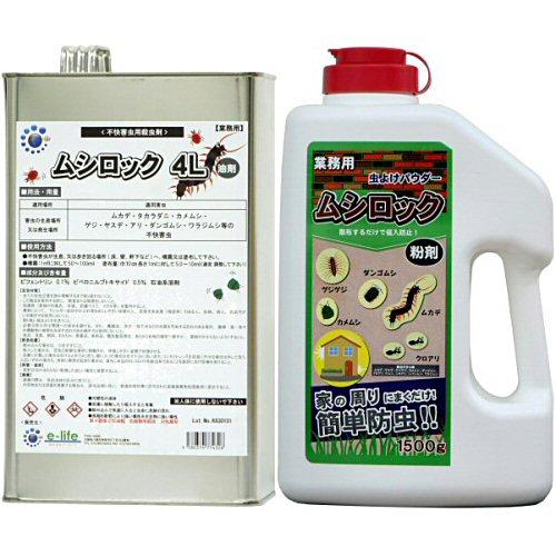 ムシロック粉剤1500g+ムシロック油剤4L【ムカデ ヤスデ侵入防止セット】