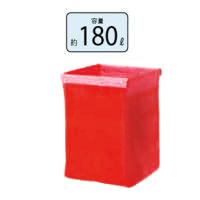 山崎産業 コンドル システムカート収納袋 C256-1-180X-SF 180L 赤色 【送料無料】