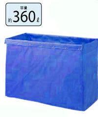 山崎産業 コンドル システムカート収納袋 C256-360X-SF 360L 青色 【送料無料】