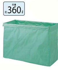 山崎産業 コンドル システムカート収納袋 C256-360X-SF 360L 緑色 【送料無料】