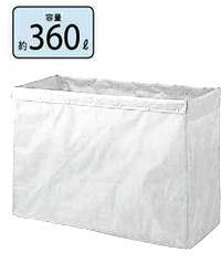 山崎産業 コンドル システムカート収納袋 C256-360X-SF 360L 白色 【送料無料】【北海道・沖縄・離島配送不可】