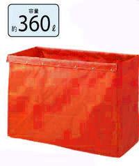 山崎産業 コンドル システムカート収納袋 C256-360X-SF 360L 赤色 【送料無料】