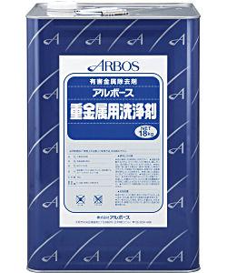 アルボース重金属用洗浄剤 18kg 【送料無料】