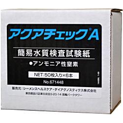 アンモニア性窒素測定紙 アクアチェックA 50枚入×6本【お買い得ケース購入 送料無料】