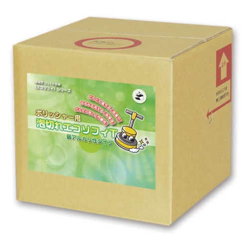 ポリッシャー用泡切れエコソフィT [弱アルカリ性] 20L ノズルコックセット [環境型コロイド洗剤]