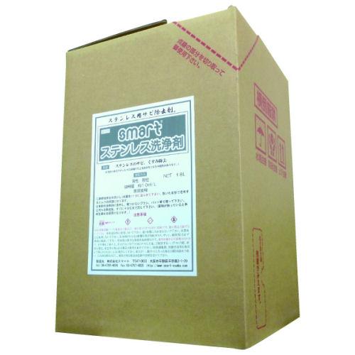 スマート ステンレス洗浄剤 18L [ステンレスのサビ除去]