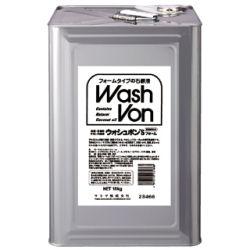 サラヤ ウォシュボンSフォーム [23487] 18kg 手洗い用石けん液[医薬部外品] ※代引き不可※