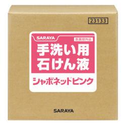 サラヤ シャボネットピンク [23133] 20kg B.I.B 手洗い用石けん液[医薬部外品] ※代引き不可※